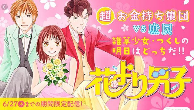 大人気少女漫画『花より男子』が無料で読める!