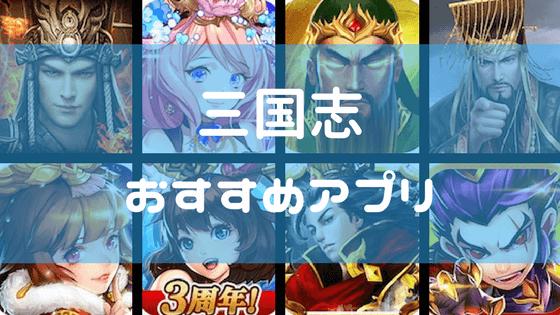 三国志おすすめゲームアプリ
