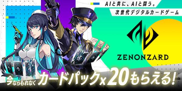 ゼノンザード カードパック×20