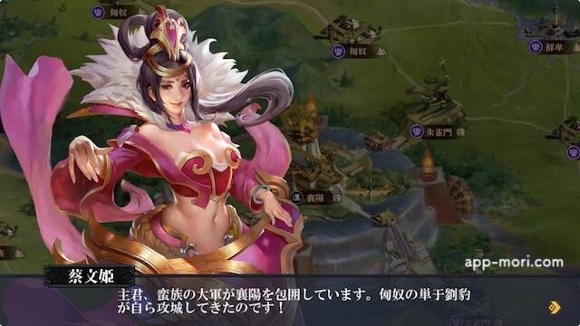 決戦三国|蔡文姫
