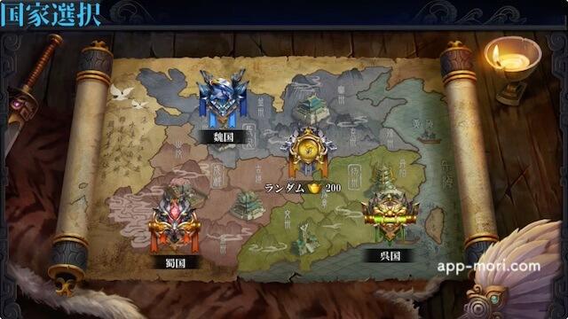 決戦三国|国家選択