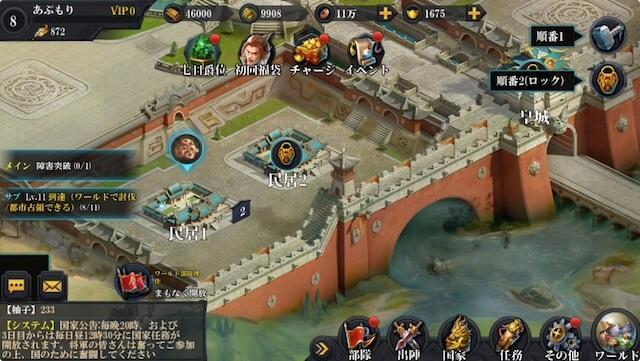 決戦三国|箱庭要素で城を強化