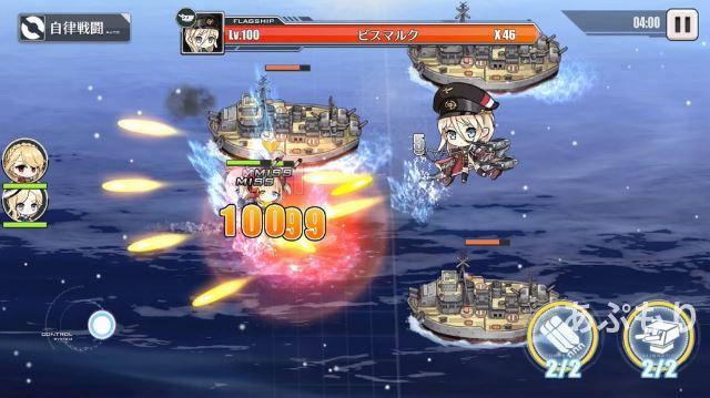 アズールレーン|美少女艦船で戦うシューティングRPG