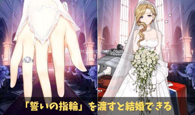 「誓いの指輪」を渡すと結婚できる