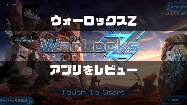 ウォーロックスZ|アプリレビュー