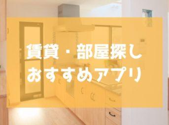 賃貸・部屋探しにおすすめのアプリ