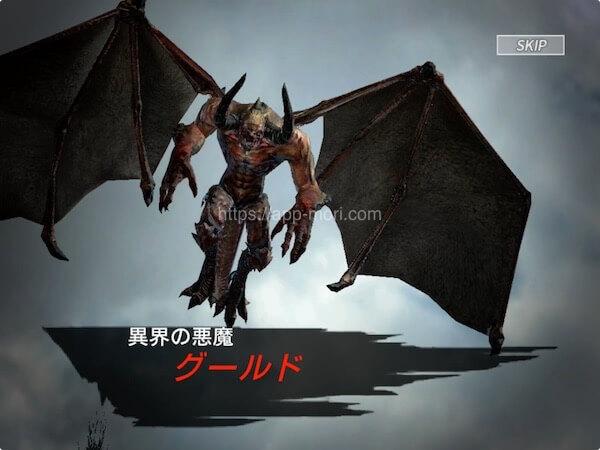 異界の悪魔グールド