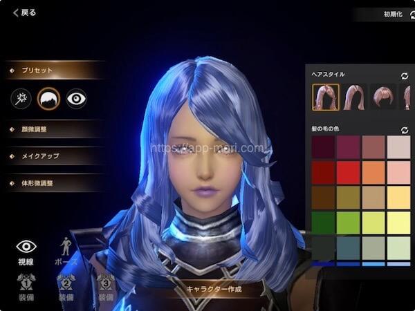髪型や肌色変更