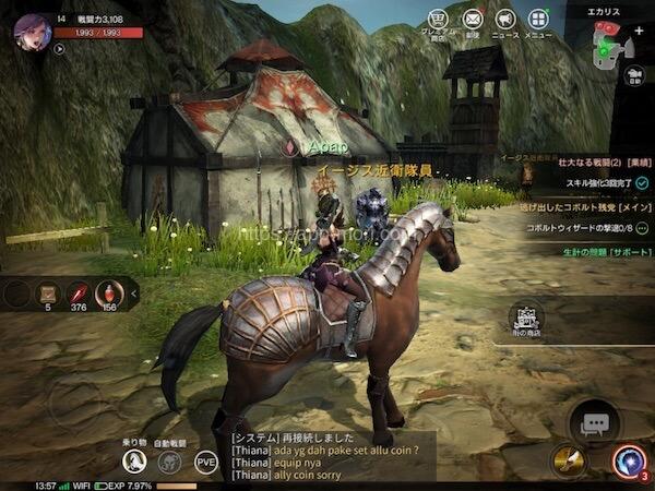馬に乗って冒険