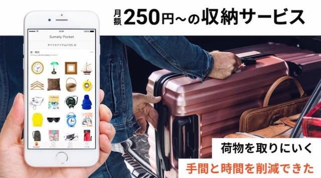 250円〜の収納サービス