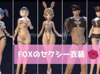 FOXのエロコスチューム