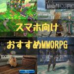 スマホ向けおすすめMMORPG