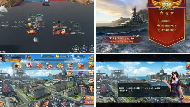 連合艦隊コレクションプレイ画像