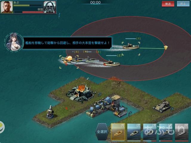 敵基地を砲撃する艦隊