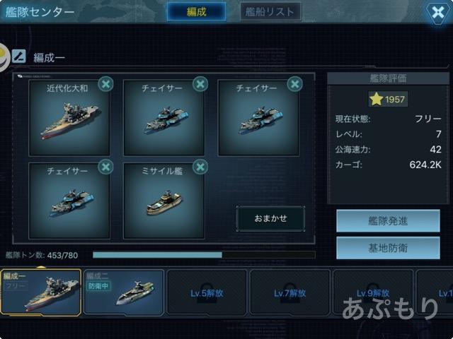 艦隊の編成画面