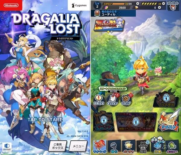 ドラガリアロスト ゲーム画面