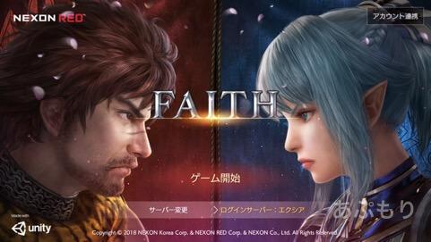 FAITH タイトル画面