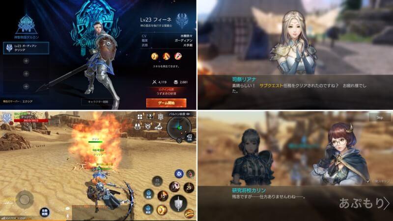 FAITH ゲーム画面