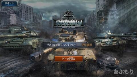 戦車帝国のタイトル画面