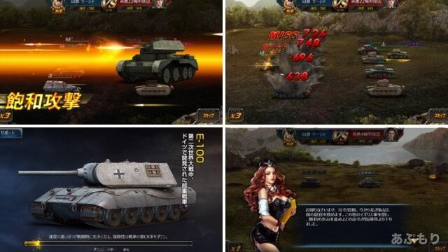戦車帝国のゲームの様子