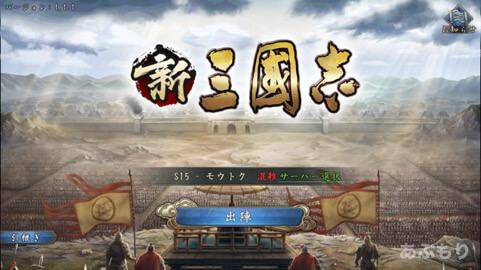 新三國志のタイトル画面