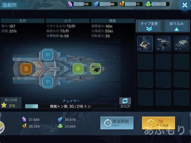 戦艦のカスタマイズ