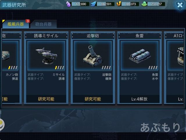 戦艦の武器