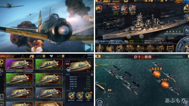 ウォーシップサーガのゲーム画面