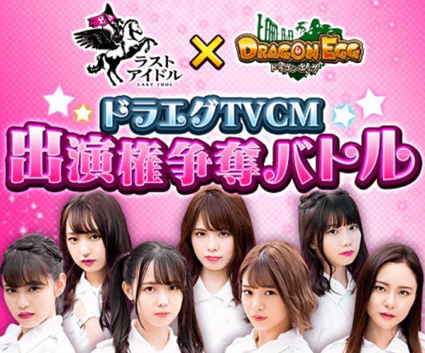 「ドラゴンエッグ」×「ラストアイドル」TVCM出演権争奪バトル