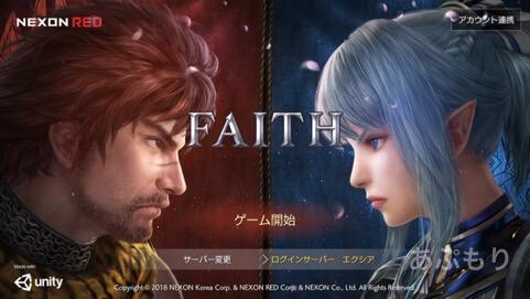 FAITHタイトル画面