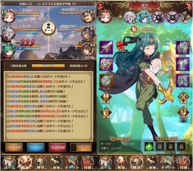 放置少女のゲーム画面