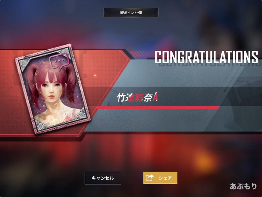 竹達彩奈A