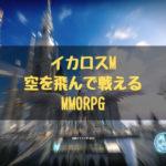 イカロスM|空を飛んで戦えるMMORPG