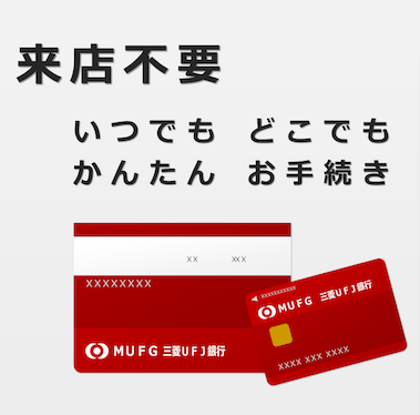 三菱ufj銀行 店番 検索