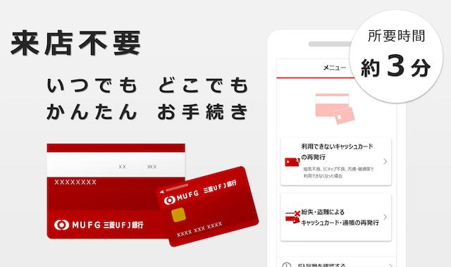 三菱UFJ銀行かんたん手続アプリ