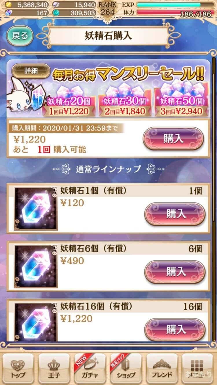 夢100 妖精石