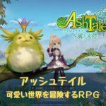 アシュテイル|可愛い世界を冒険するRPG