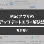 Macアプリのアップデートエラー解決法