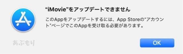 """このAppをアップデートするには、App Storeの""""アカウント""""ページでこのAppを受け取る必要があります。"""