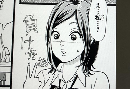西城 まりや(さいじょう まりや)