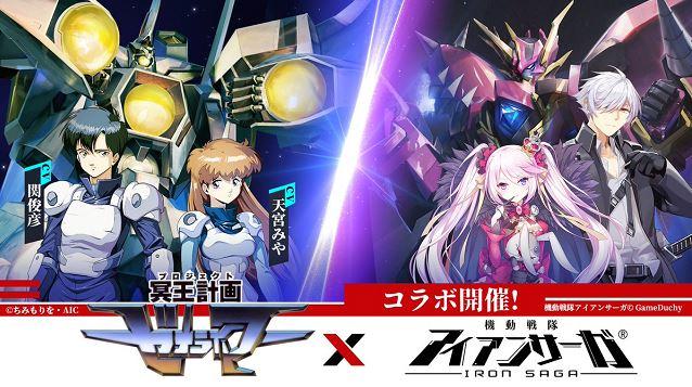 「冥王計画ゼオライマー」X「機動戦隊アイアンサーガ」コラボ