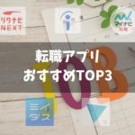 転職アプリおすすめTOP3