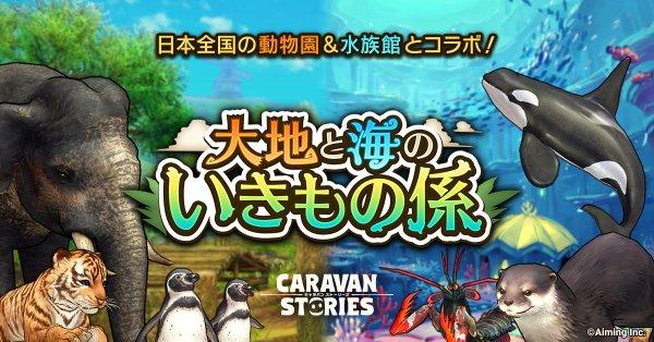 「キャラスト」×「動物園&水族館」コラボ開催中!
