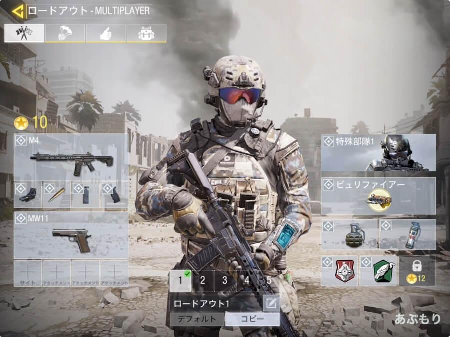 CoDモバイル キャラクター画面
