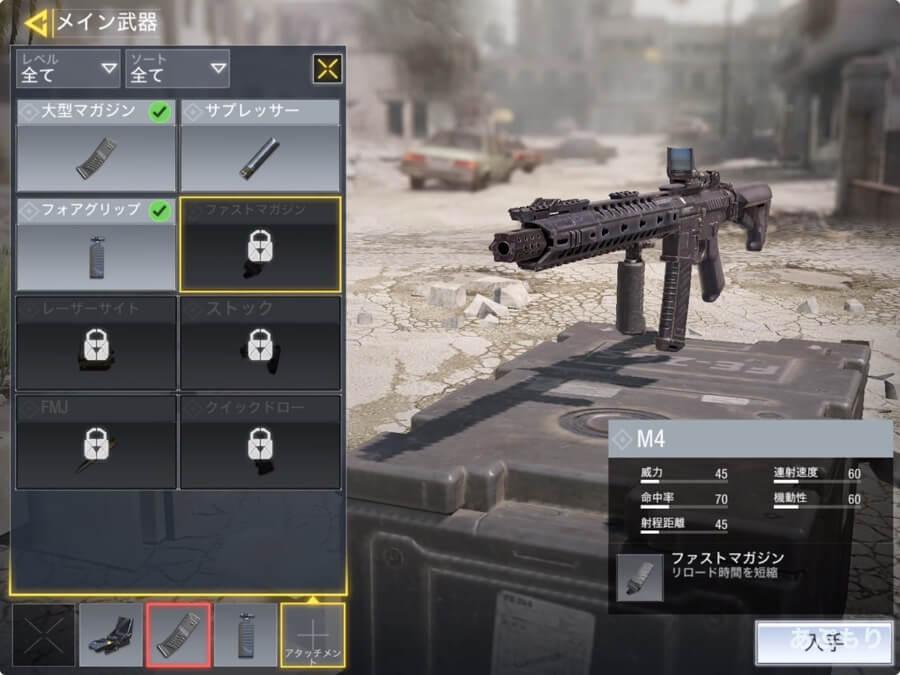 CoDモバイル 銃アタッチメント