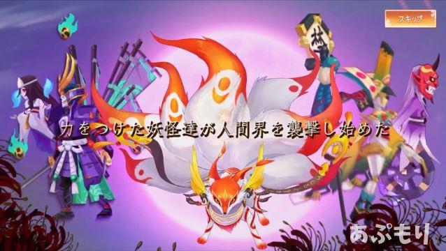 幻妖物語|和風世界で妖怪退治するMMORPG