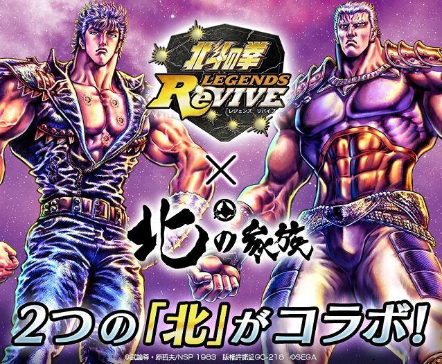 『北斗の拳 LEGENDS ReVIVE』×「北の家族」コラボ