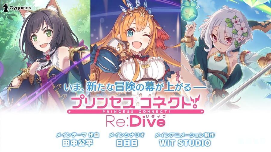 プリンセスコネクト Re:dive