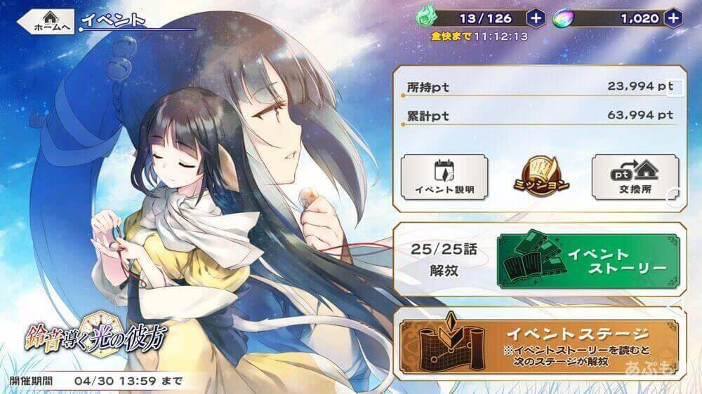 ロスフラ イベント画面