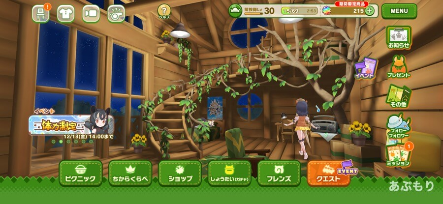 けもフレ3 ホーム画面
